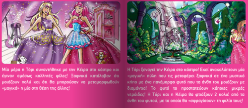 Greek PaP story (Cute pics!!!) - barbie-movies Photo
