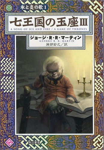 Japanese cover art for A Song of Ice and 火災, 火 Series