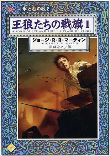 Japanese cover art for A Song of Ice and 불, 화재 Series