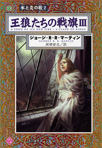 Japanese cover art for A Song of Ice and moto Series