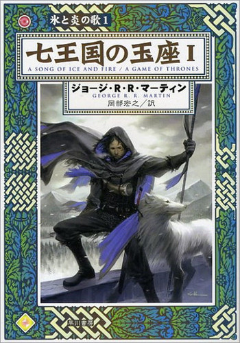 Japanese cover art for A Song of Ice and feu Series
