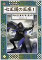 Japanese cover art for A Song of Ice and Fire Series - a-song-of-ice-and-fire photo