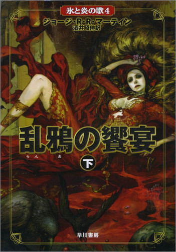 Japanese cover art for A Song of Ice and ngọn lửa, chữa cháy Series