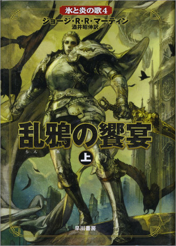 Japanese cover art for A Song of Ice and apoy Series