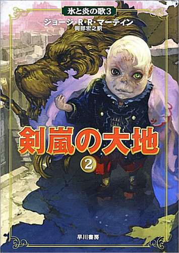Japanese cover art for A Song of Ice and fuego Series
