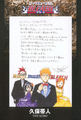 Message from Tite Kubo [IchiHime & RenRuki]