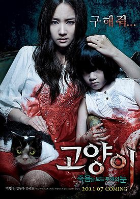 Asian Horror films fond d'écran containing a portrait titled the cat