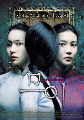 Asian Horror Movies wallpaper called muoi