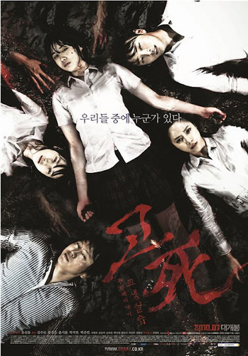 Asian Horror Movies wallpaper with anime titled Death Bell 2