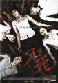 Death Bell 2 - asian-horror-movies photo