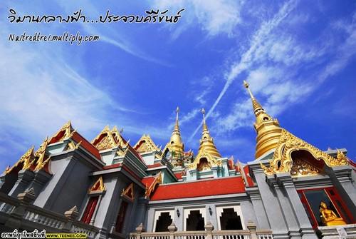 . UNSEEN THAILAND .