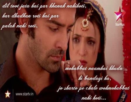 Iss Pyar Ko Kya Naam Doon wallpaper containing a portrait called Arushi