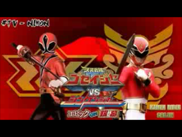 Gosei & Shiken Red