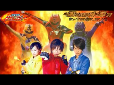 Jyuken Sentai