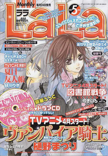 The cover of Lala Magazine 4
