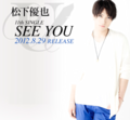 Yuya Matsushita's New Single 「SEE YOU」 Official Website Promo