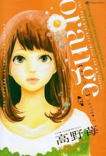 оранжевый (Takano Ichigo)