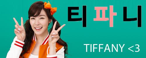 Tiffany banners