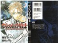 Vampire Knight light novel  - writing photo