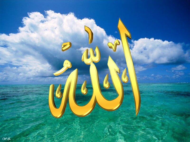 pics photos allah - photo #8