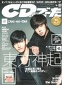 Homin Magazine cover