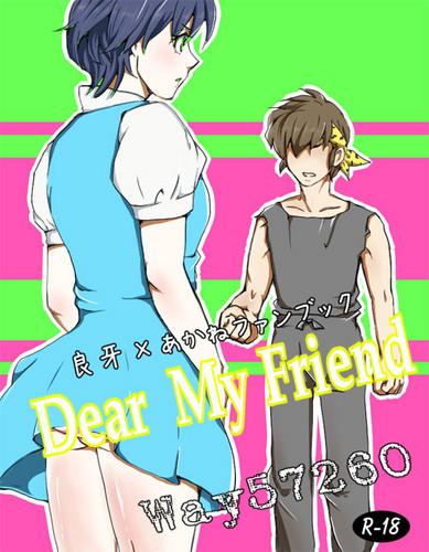 My Dear Friend (Ryoga and Akane