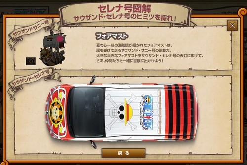 One Piece Car