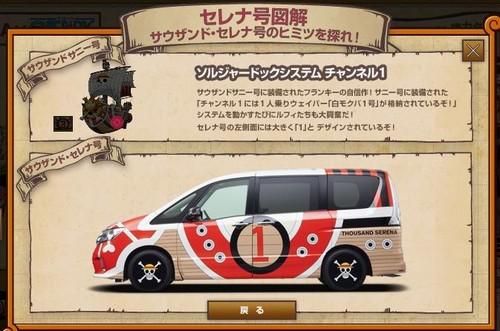 One Piece Car