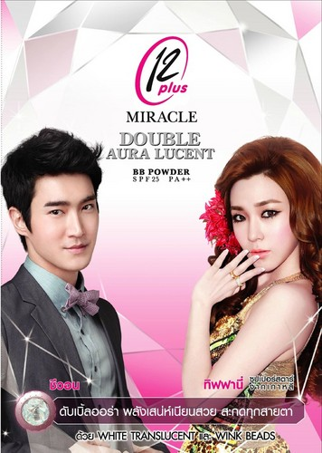 Tiffany and Siwon powder CF - girls-generation-snsd Photo