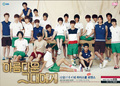 To The Beautiful You official posters