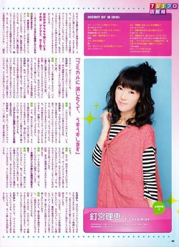 Rie Kugimiya's Personal Album