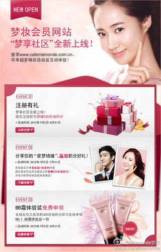 Yuri @ Mamonde China Promotions