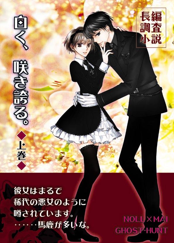 Mai and naru wedding