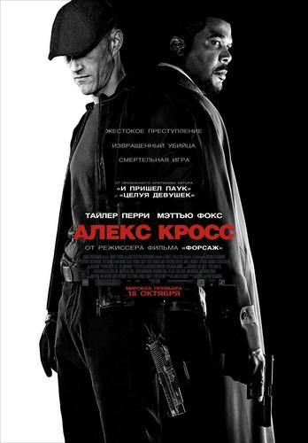 Mattew 여우 || Alex 십자가, 크로스 Russian Poster