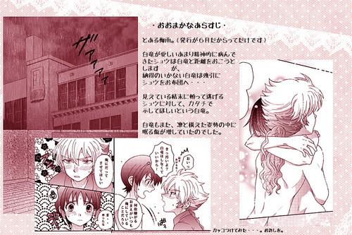 Shuu x Hakuryuu Doujin pg_2
