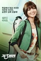 "Sooyoung @ ""The Third Hospital"" character poster"
