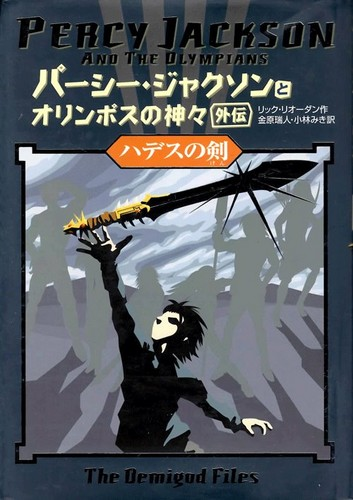 The Demigod Files- Japan Cover