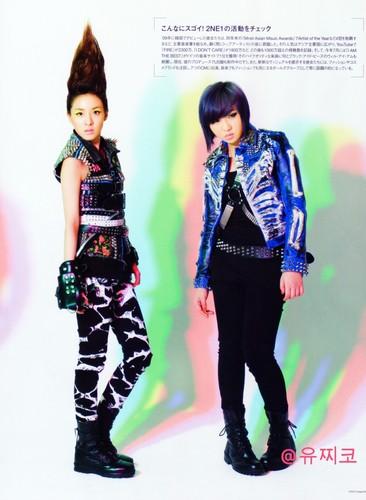 2ne1 exile magazine