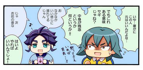 Masaki Versus Hyouga_pg11