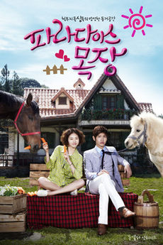 changmin character name in drama (Paradise Ranch) was