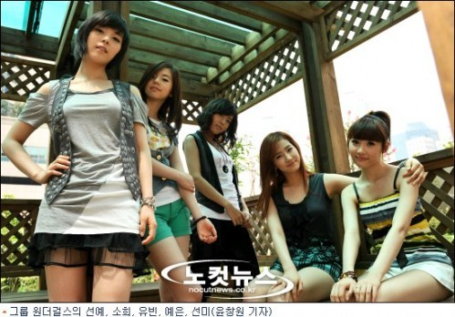 Who has a natural face in Wonder Girls?
