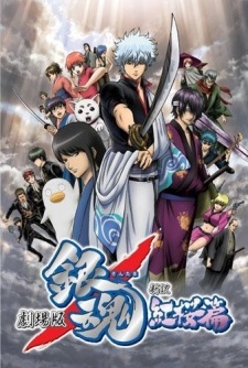 In the Gintama movie, Shinpachi was introduced as?