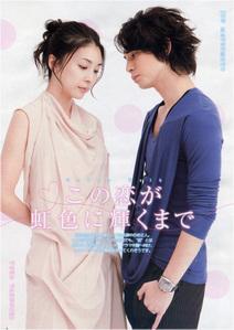 What is Taiga's problem in the drama, Natsu no Koi wa Nijiiro ni Kagayaku? What is he struggling with?