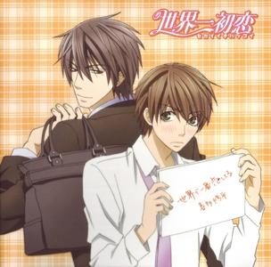The mangaka of Sekaiichi Hatsukoi is :