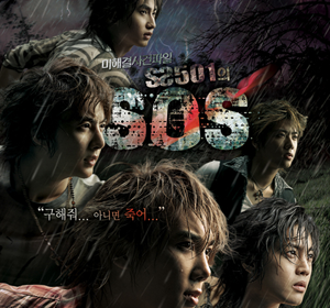 In SS501 Variety Show SOS, who was hit and slapped head.