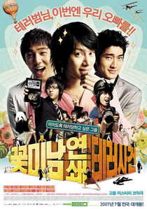 Eunhyuk role in Attack of The Pin-Up Boys is actually whose role?