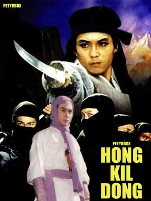 A North Korean martial arts film, Hong Kil Dong, was released in