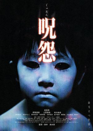 In the horror films, The Grudge (2004) and Ju-On (2003) how were Kayako and Toshio killed?