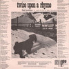 Twice Upon a Rhyme 1972 album by Paul Levinson, reissued 2010 PaulLev photo