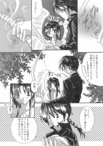 Ranma12 Doujinshi (Ranma & Akane) _ A upendo Song Dedicated to the Devil